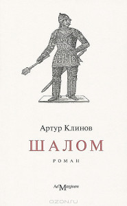 Артур Клинов: Шалом.